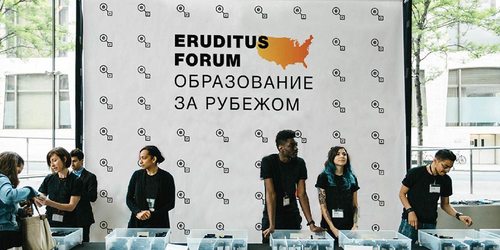 Брендинг и графический дизайн для ERUDITUS FORUM