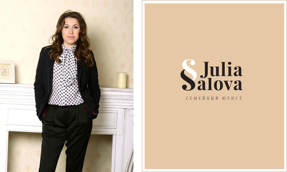 Личный брендинг для JULIA SALOVA